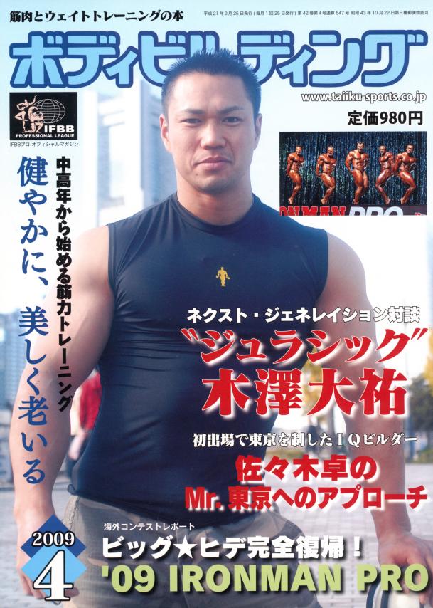 月刊ボディビル 2009年4月号