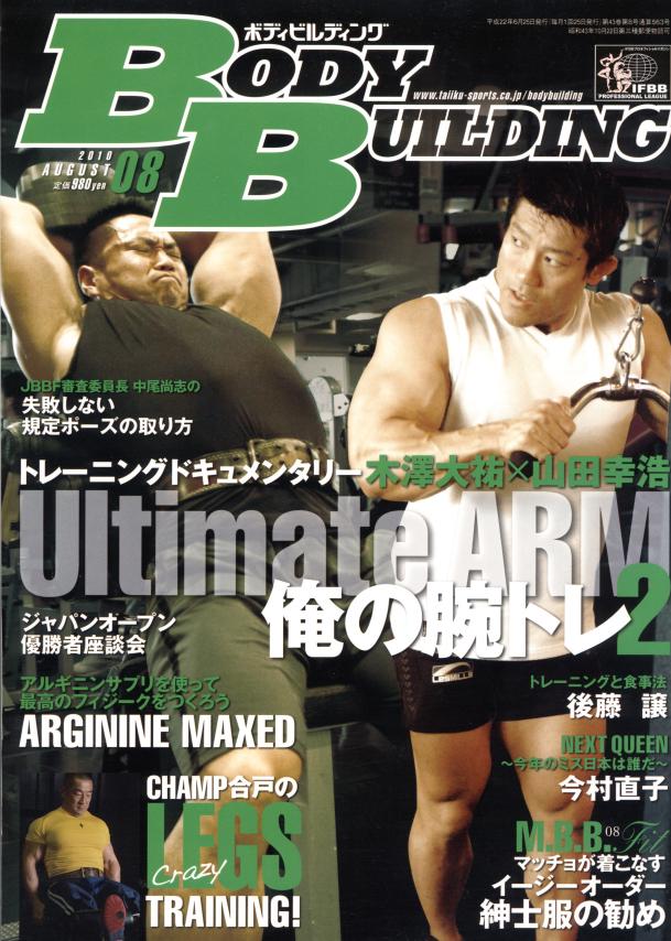 月刊ボディビル 2010年8月号