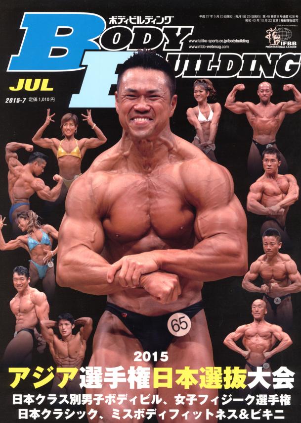 月刊ボディビル 2015年7月号
