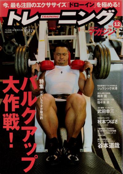 トレーニングマガジン Vol.12