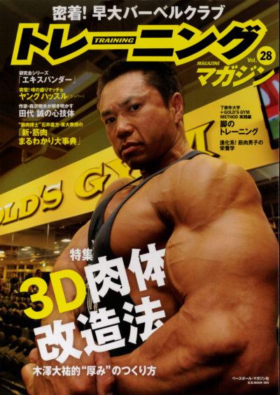 トレーニングマガジン Vol.28