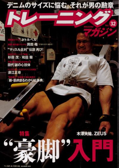 トレーニングマガジン Vol.32