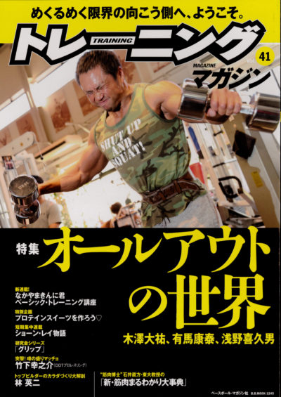 トレーニングマガジン Vol.41